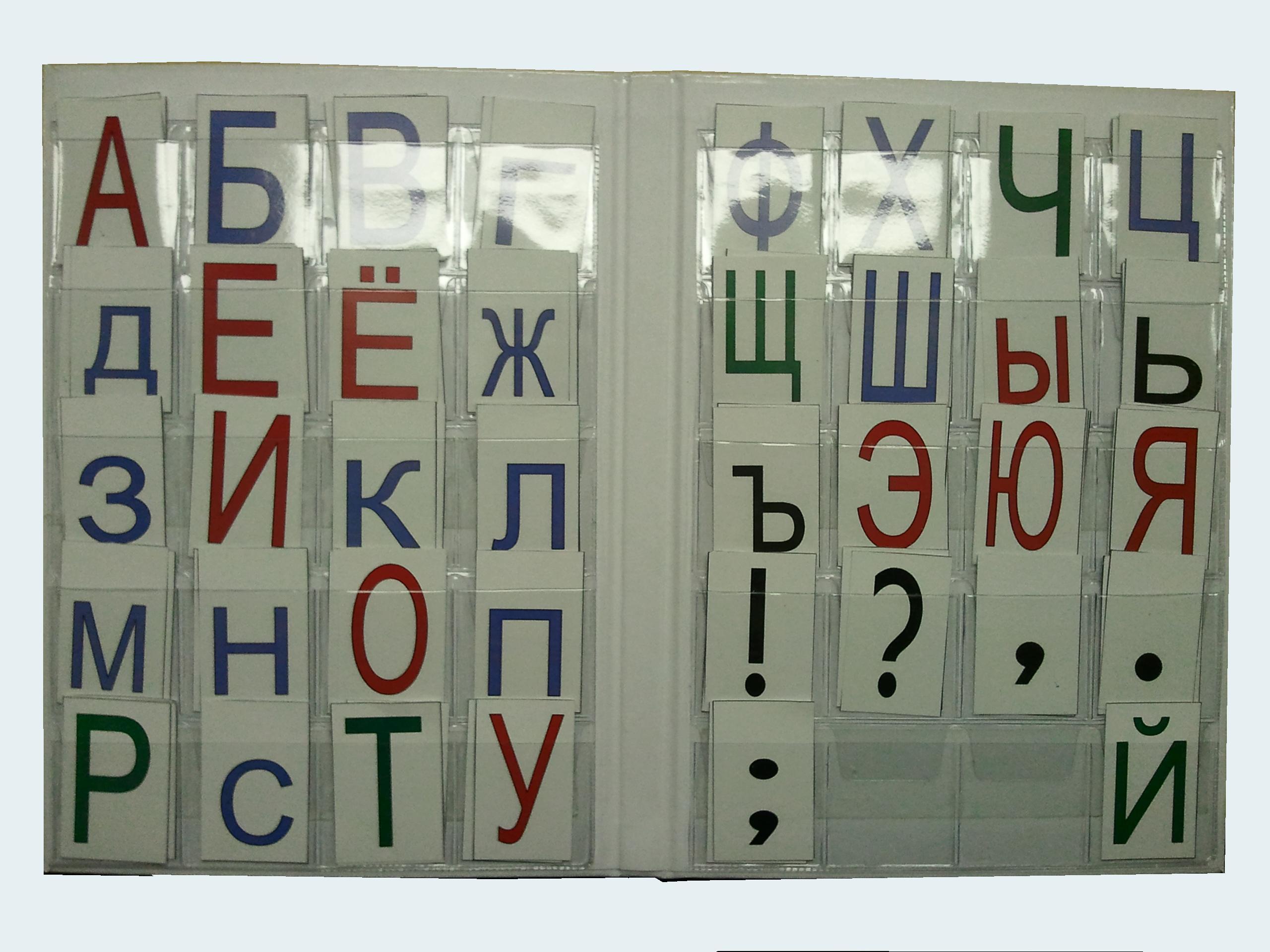 Как сделать наборное полотно для начальной школы своими руками